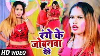 #VIDEO   रंगे के जोबनवा देदे   #Manish Singh , Mahima Singh   Bhojpuri Holi Song 2021