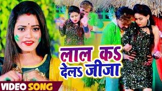 HD #VIDEO   लाल क देल जीजा   Mahima Singh Mahi का भोजपुरी होली गीत   Bhojpuri Holi Song