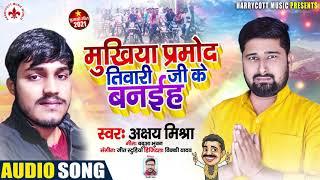 मुखिया प्रमोद तिवारी जी के बनईह   #Akshay Mishra   Bhojpuri Song 2021