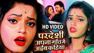 #VIDEO   परदेशी अपना गाँव में अईब कहिया   Mahima Singh Mahi का भोजपुरी होली गीत   Bhojpuri Holi Song