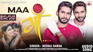 माँ का दर्द सुनकर आँसू नहीं रोक पाएंगे   Maa   #Neeraj Garda   Bhojpuri Song 2021