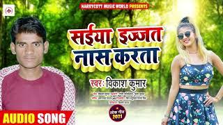 सईया इज्जत नास करता   #Vikash Kumar का भोजपुरी गाना   Saiyan Ijjat Nas Karata   Bhojpuri Song 2021