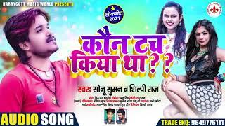 कौन टच किया था ??   #Sonu Suman , #Shilpi Raj   Bhojpuri Hit Song 2021