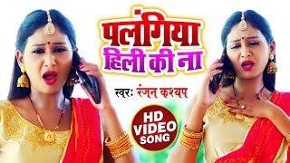 #VIDEO   पलंगिया हिली की ना   #Ranjana Kasyap   Palangiya Hili Ki Na   Bhojpuri Hit Song 2021