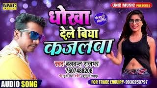 #Balwant_Rajbhar// धोखा देले बीया कजलवा //Dhokha Dele Biya Kajalwa//Bhojpuri Song 2020