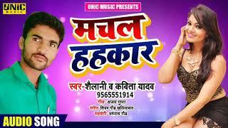 मचल हाहाकार ।। Shailani &Kavita Yadav ।। Machal Hahakar ।। Bhojpuri Song 2020