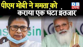 PM Modi ने Mamata Banerjee को कराया एक घंटा इंतजार   BJP के सवाल पर  Mamata Banerjee का जवाब #DBLIVE