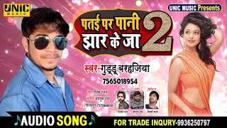 Special Song पतई पर पानी झार के जा 2 #Guddu_Barhajiya/ Patai Par Pani Jhar Ke Ja -Bhojpuri Song 2020