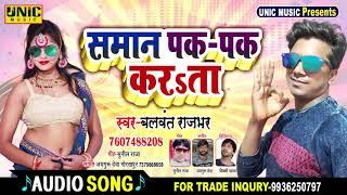 सामान पक - पक करता | Balwant Rajbhar New Bhojpuri Song | Bhojpuri Dj Song 2020 | Saman Pak Pak Karta