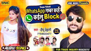 WhatsApp नम्बर काहें कईलू Block || #Deepu Dehati || New Superhit Bhojpuri Song || दीपू देहाती