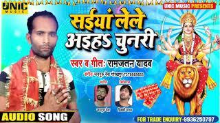 #Navratri_Song - सईया लेले अईह चुनरी | #Ramjatan Yadav | Saiya Lele Aiha Chunari -New Devi Geet 2020