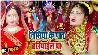 #VIDEO | निमिया के पात हरियाइल बा | Sunita Sahani | Nimiya Ke Paat Hariyail Ba - Bhojpuri Devi Geet