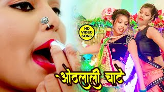 #Video Song   ओठलाली चाटे   Sunil Sajan New Bhojpuri Song 2021   Pike Banti Babali Othalali Chate