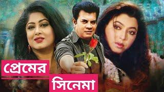 Elias Kanchan Romantic Bangla Movie Full HD - Best Bangla Romantic Film by Iliias Kanchon_EAP STUDIO