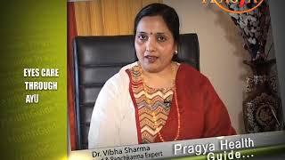 How to take care of your eyes Ayurveda tips for eye care अपनी आँखों की देखभाल कैसे करें आयुर्वेद
