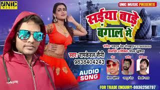 सईया बाड़े बंगाल में | #Ramkewal Saini का न्यू भोजपुरी सांग | Saiya Bade Bangal Me - New Song 2021