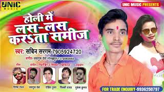 होली मे लस लस करता समीजवा  |#Sachin_Sargam | Holi Me Las Las Karta Samijwa | Holi Songs 2021