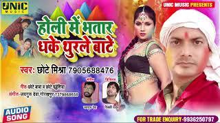 होली में भतार धके थुरले बाटे |#Chhote Mishra | Holi Me Bhatar Dhake Thurle Bate | Holi Songs 2021