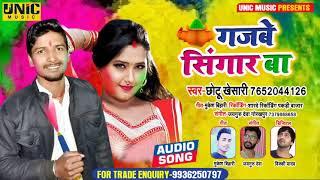 Holi Song - गजबे सिंगार बा   #Chhotu_Khesari का न्यू भोजपुरी होली सॉन्ग 2021   Gajabe Singar Ba