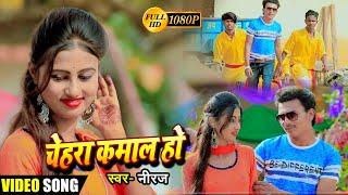 #VIDEO_SONG   चेहरा कमाल हो   Singar Neeraj का सुपरहिट भोजपुरी सॉन्ग   Chehara Kamal Ho - Song 2021