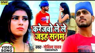 #Video - करेजवो लेले जाइह -  Bhojpuri Song 2021 - गोविन्द यादव - Karejwa Lele Jaeha