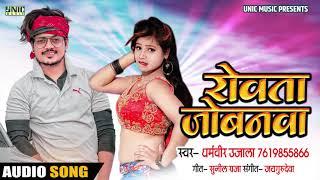 रोवता जोबनवा - New Bhojpuri Song 2021 - Dharamveer Ujala - Rowata Jobnwa