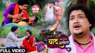 Bhojpuri Sad Song | याद आवेला | Rakesh Tiwari | Darad Bhara Sad Song | Unic Music