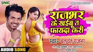 राजभर Song - राजभर के खइबू त फायदा करि - Bhojpuri New Song 2021 - Balwant Rajbhar - Hit bhojpuri