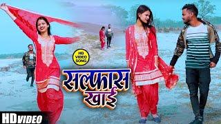 #Video - सल्फास खाई - Salfash Khai - Deepak Dhashu New Bhojpuri Song 2021 - Bhojpuri Video Song