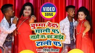 चुम्मा दे द गाल प | #Nirbhay Nirala का न्यू भोजपुरी सॉन्ग | Chumma De Da Gaal Pa | New Bhojpuri Song