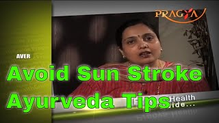 Sun Stroke  its affects and how to avoid it Ayurveda Tips - Sun Stroke Pitt se Kaise bachein