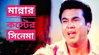 Manna Superhit Bangla Full Action Movie   মান্নার সুপারহিট বাংলা এ্যাকশন ছবি #Manna #BanglaMovie