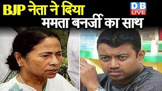 BJP नेता ने दिया Mamata banerjee  का साथ   Facebook Post  कर पार्टी को दी नसीहत  #DBLIVE