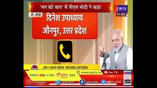 Mann Ki Baat LIVE | PM नरेंद्र मोदी की 'मन की बात', ऑक्सीजन पर बोले- जल-थल-नभ के जवान लड़ रहे हैं