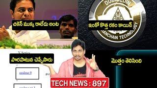 TechNews in Telugu 897:Realme 9,ktr tweet,iPhone 13,dubai coin,SICO,oneplus nord ce specs,x7 max