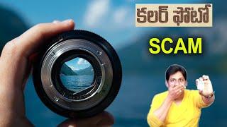 Colour photo scam telugu   కలర్ ఫోటో