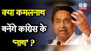 क्या Kamal Nath बनेंगे Congress के 'नाथ' ? अध्यक्ष पद  को लेकर Kamal Nath का बयान |#DBLIVE