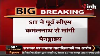 Madhya Pradesh News || Honey Trap Case, SIT ने Former CM Kamal Nath से मांगी पेन ड्राइव भेजा नोटिस