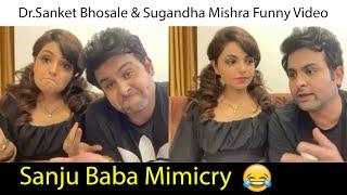 Dr. Sanket Bhosale Teaching Wife Sugandha Mishra How To do Sanju Baba Mimicry   Very Funny Video