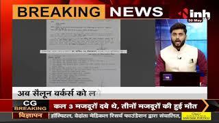 Madhya Pradesh News    Bhopal में INH 24x7 की खबर का असर, सूचि से हटाया गया Sex Workers का नाम