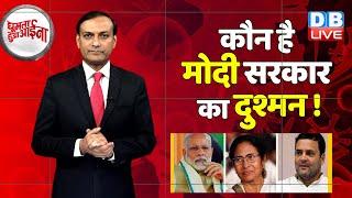 dblive news of the week   modi sarkar का दुश्मन कौन है? corona vaccine india   dblive rajiv  #GHA