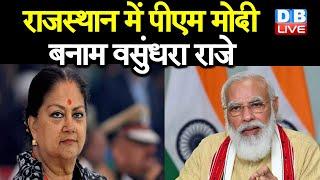 Rajasthan में PM Modi बनाम Vasundhara Raje | महामारी में BJP में फिर उभरी खेमेबंदी |#DBLIVE