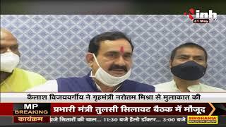 Madhya Pradesh News : BJP Leader Kailash Vijayvargiya ने Home Minister Narottam Mishra से की मुलाकात