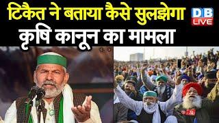 Rakesh Tikait ने बताया कैसे सुलझेगा कृषि कानून का मामला Kisan Andolan | farmers protest | #DBLIVE