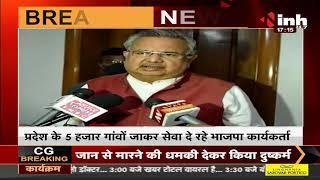 7 Years of Modi Govt || Former CM Dr. Raman Singh बोले- PM Modi के नेतृत्व में बेहतर हुए कार्य