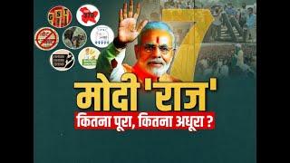 #7yearsoModiGovt मोदी राज कितना पूरा, कितना अधूरा ? 'चर्चा' प्रधान संपादक Dr Himanshu Dwivedi के साथ