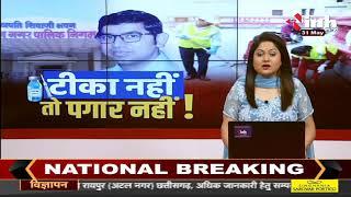 Madhya Pradesh News || Shivraj Singh Government टीका नहीं तो पगार नहीं !