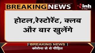 Chhattisgarh News || Corona Virus Lockdown Unlock राजधानी को एक और बड़ी राहत