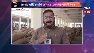 Abtak News   31-05-2021   Abtak Media