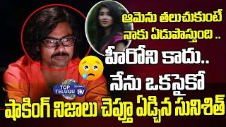 హీరోని కాదు.. నేను ఒకసైకో   Sunisith Reveals Shocking Facts About His Personal Life   Top Telugu TV